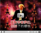 Video-karaoke - version chinoise - © Jean Tebems